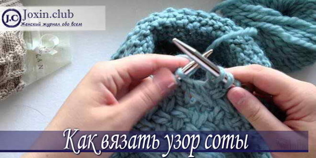 Узор соты спицами: разные способы вязания по видео уроку