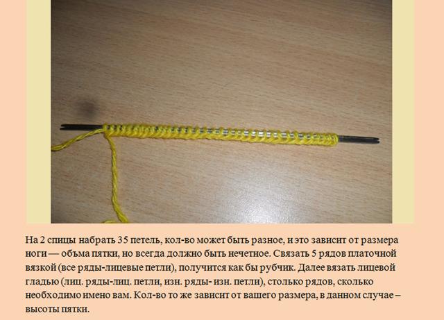 Домашние тапочки следки вязаные спицами с подробным описанием