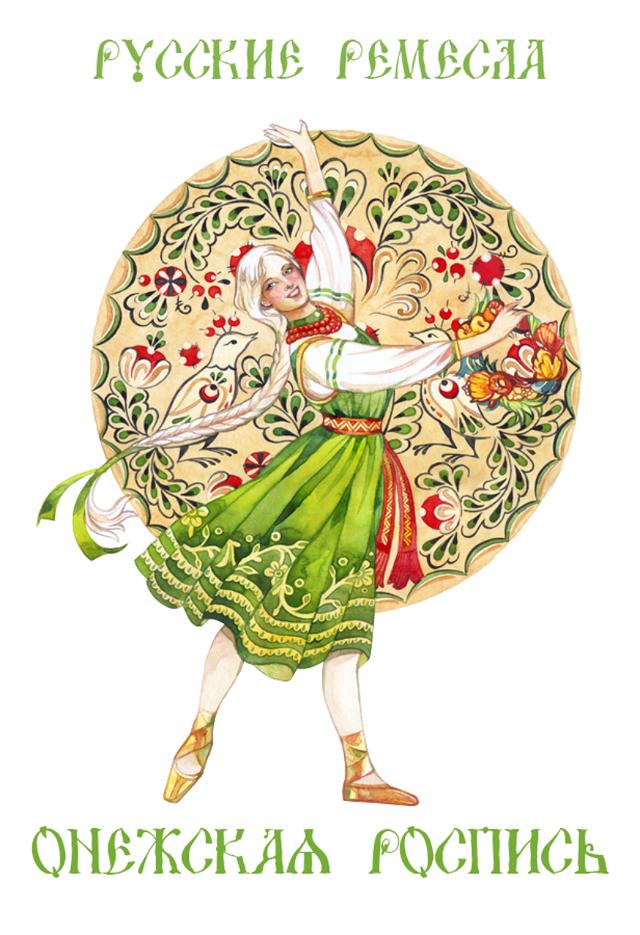 Пермогорская роспись и виды народных промыслов