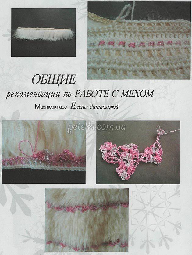 Вязание мехом различных модных вязаных изделий