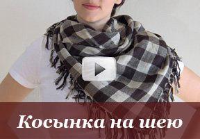 Как красиво завязать шарф узнаем из фото и видео уроков
