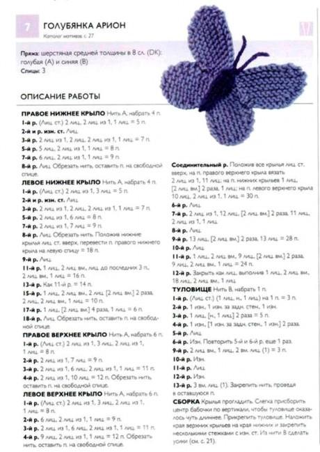 Узор бабочка вязаный спицами разной формы по схеме с описанием