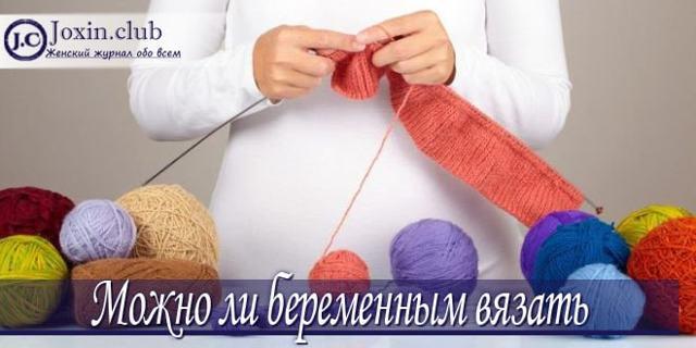 Можно ли вязать беременным и в воскресные дни
